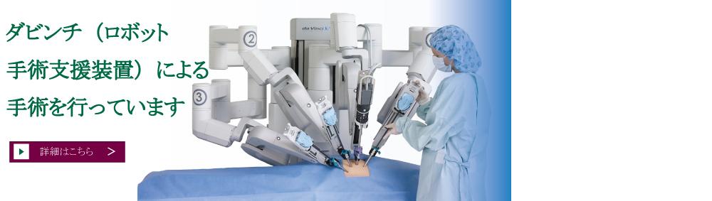 ロボット手術支援装置の紹介ページはこちら