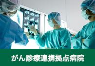 がん診療連携拠点病院