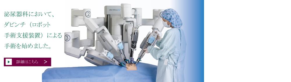 泌尿器科において、ダビンチ(ロボット手術支援装置)による手術を始めました。