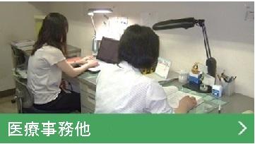 医療事務他の採用情報